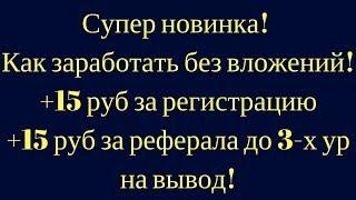 Заработать 10 рублей за 1 отзыв