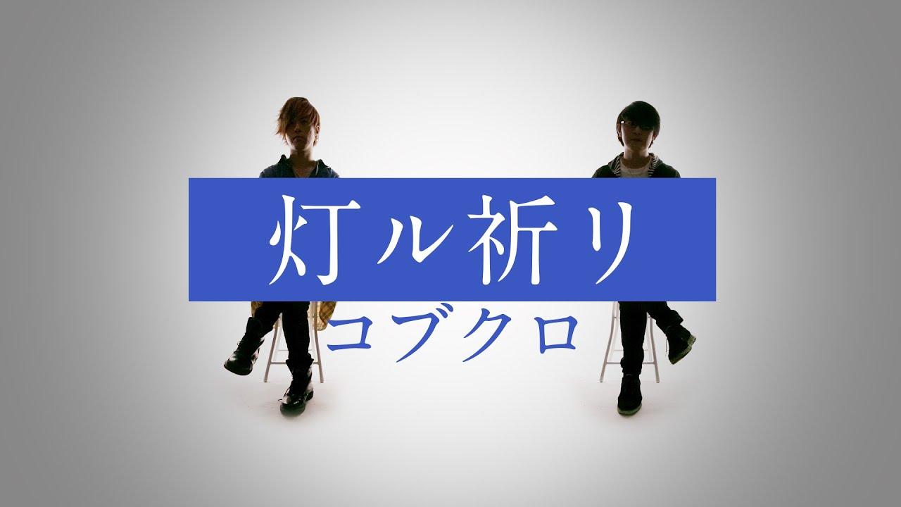 ル リ 灯 コブクロ 祈 コブクロ、新曲「灯ル祈リ」MVで初の女性監督とタッグ! 主演は、注目の若手女優・中村ゆりか