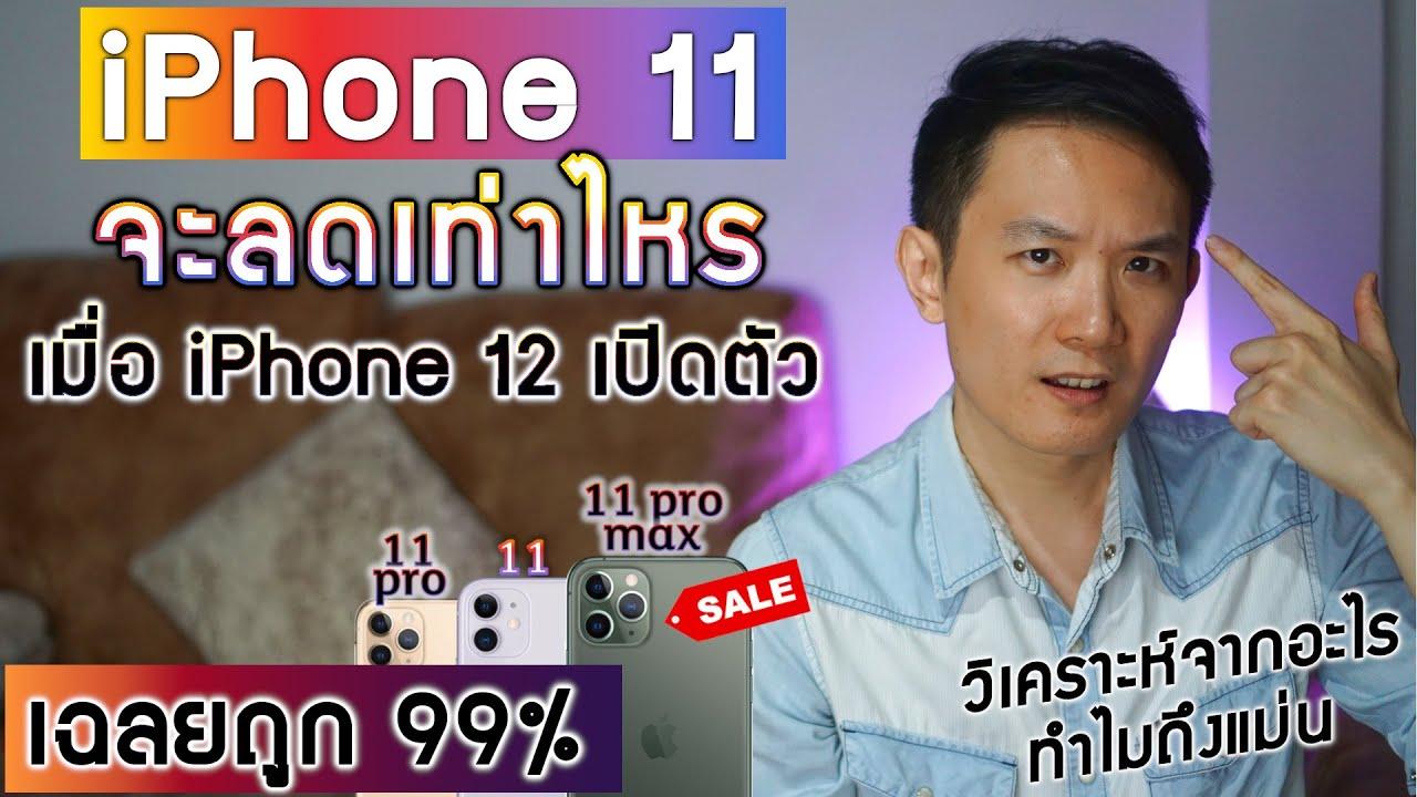 [เฉลยแล้วถูก 99%] iPhone 11 จะลดราคาเหลือเท่าไหร เมื่อ iPhone 12 เปิดตัว – วิเคราะห์อย่างไร ทำไมถูก