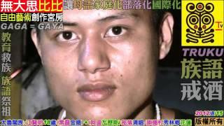 太魯閣族:崇德村/江賢明*(清唱)*18歲(黑磊金德)+阿迪瓦歷斯/秀林鄉/花蓮
