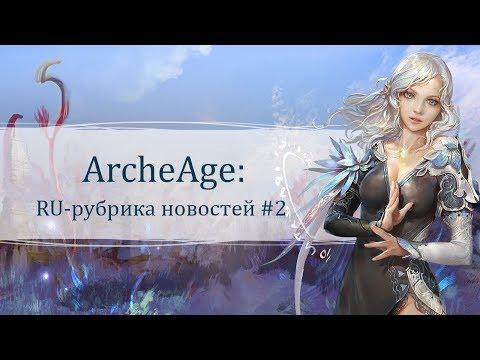 ArcheAge: RU-рубрика новостей #2