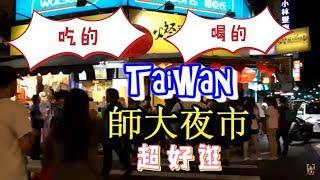 【台灣台北#5】2分鐘看 台灣師大夜市 想吃美食 想購物 就在這!  Cheryl謹荑
