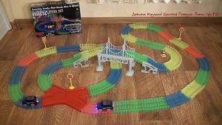 Светящийся трек Magic Tracks с Мостом 360 деталей. Гибкая гоночная трасса. Обзор конструктора