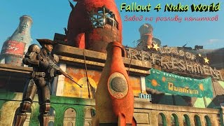 Fallout 4 Nuka World Завод По Розливу Напитков