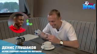 Вне игры: Денис Глушаков отвечает на вопросы болельщиков
