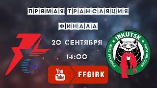 Финал-2020: «Звезда» — ФК «Иркутск»