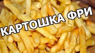 Как приготовить картошку фри дома. Картошка фри от Ивана!