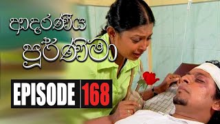 Adaraniya Purnima | Episode 168 ( ආදරණීය පූර්ණිමා ) Thumbnail