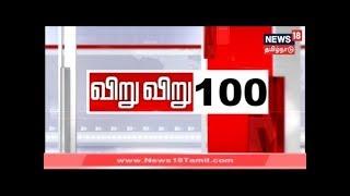 விறுவிறு 100   காலைச் செய்திகள்   Top Morning Head Lines   News18 Tamilnadu   22.10.2019
