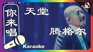 (你来唱) 天堂 腾格尔 伴奏/伴唱 Karaoke 4K video