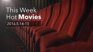 今週公開のオススメ映画はこちら 『殿、利息でござる!』 http://www.ci...