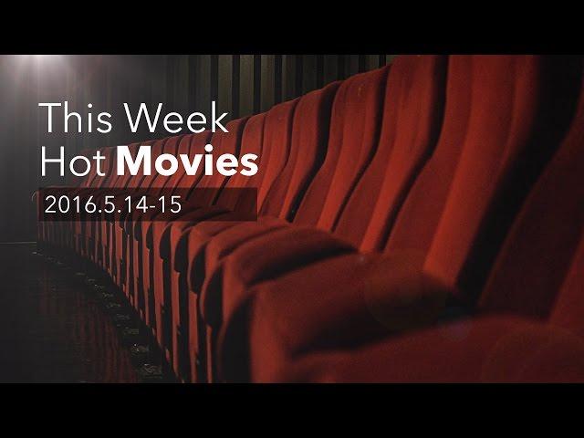 今週のHOT MOVIES 2016.5.14-15