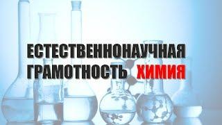 Формирование естественнонаучной грамотности на уроках химии. Химия в школе. ВЕБИНАР