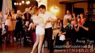Танго. Свадебный танец  Димы и Насти. Кемерово 25.04.15г.