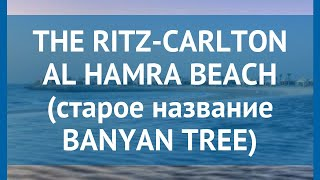 THE RITZ-CARLTON AL HAMRA BEACH (старое название BANYAN TREE) 5* обзор