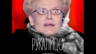 Скруджи - Рукалицо(Елена Малышева cover)#РУКАЛИЦО