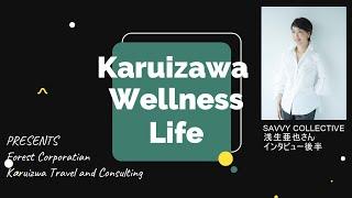 【Karuizawa Wellness Life】軽井沢ライフスタイル・インタビュー / SAVVY Collective 浅生亜也さん Part 2