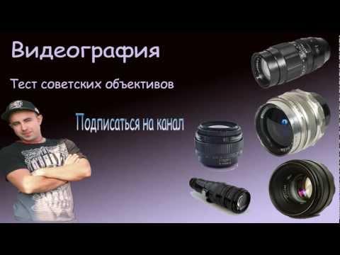 Видео тест советских объективов.