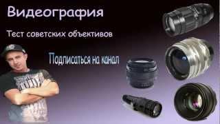 Видео тест советских объективов.(, 2012-10-03T00:01:57.000Z)
