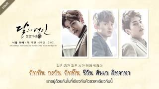 Chen, Baekhyun, Xiumin – For You Moon Lovers: Scarlet Heart Ryeo OST