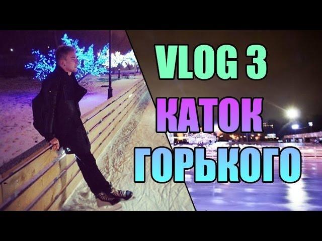VLOG 3 / КАТОК ГОРЬКОГО / Егор Крид / KReeD