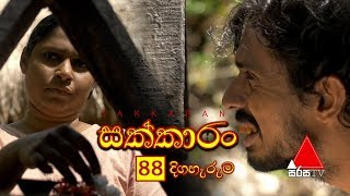 Sakkaran | සක්කාරං - Episode 88 | Sirasa TV Thumbnail