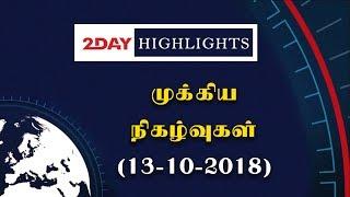 இன்றைய முக்கிய நிகழ்வுகள் (13-10-2018) - #MeToo   #Vairamuthu   #Chinmayee   #AmalaPaul