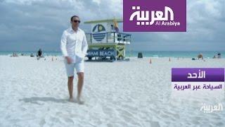 السياحة عبر العربية - ميامي فلوريدا