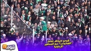 لحظات قبل تسجيل هدف الرجاء..شوفو كيفاش تفاعل