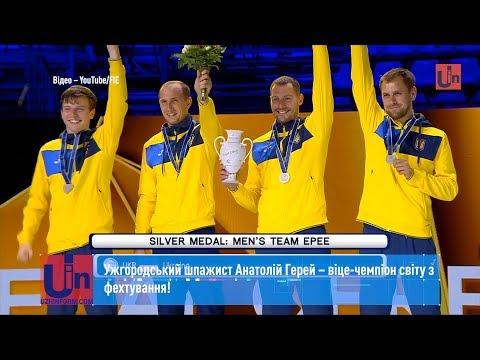 Ужгородський шпажист Анатолій Герей – віце-чемпіон світу з фехтування!