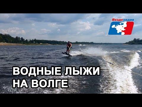 Водные лыжи. На водных лыжах за катером по реке Волга.