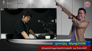 Business Line & Life 15-02-60 on FM.97 MHz