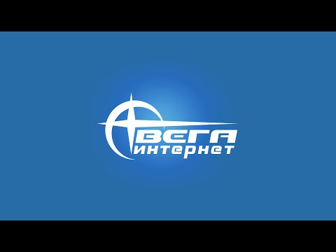Вега-интернет
