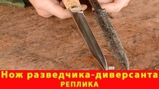 Реплика ножа разведчика кустарного производства времен Великой Отечественной Войны