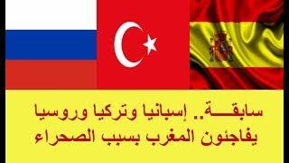 سابقــــة.. إسبانيا وتركيا وروسيا يفاجئون المغرب بسبب الصحراء
