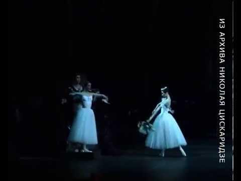 "Н.Цискаридзе, С.Захарова. ""Жизель"",  5.10.2003"
