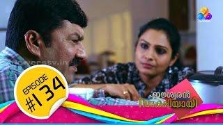 Eshwaran Sakshiyayi EP-134 Official Video Full Episode 07/12/15