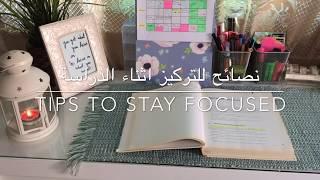نصائح للتركيز اثناء الدراسه ||  Tips to Stay Focused