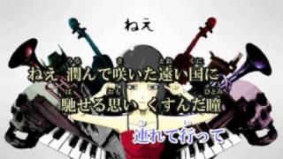 【ニコカラ】骸骨楽団とリリア【offVocal版】 thumbnail