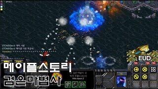 스타크래프트 리마스터 유즈맵 [ 메이플스토리 검은마법사v1.9 【 검은마법사vs메이플 모험가 】 - Star…