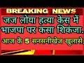 आज के 5 सनसनीखेज खुलासे। Judge Loya Murder भाजपा की साजिश?। Ravish Kumar on PM Modi| Sanjay Singh.