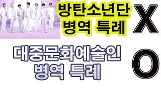 방탄소년단과 대중문화예술인 병역특례!!!