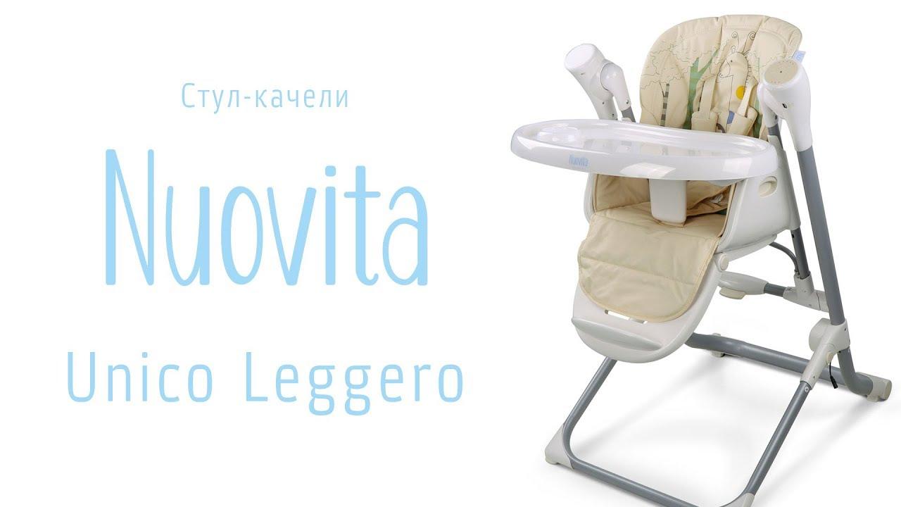Стул-электрокачели Nuovita Unico Leggero