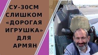 Су-30СМ, занадто «дорога іграшка» для вірмен.