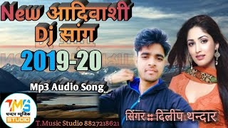 New Adivasi Dj Song 2019// Singer Dileep Thandar// 2019 Timli Song// Dileep Thandar latest song
