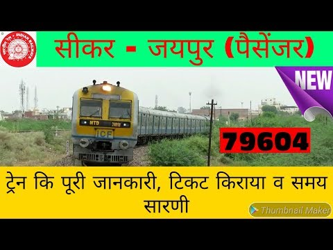 SIKAR - JAIPUR New Train // SIKAR TO JAIPUR // RAIL TIME // सीकर -  जयपुर PASSENGER