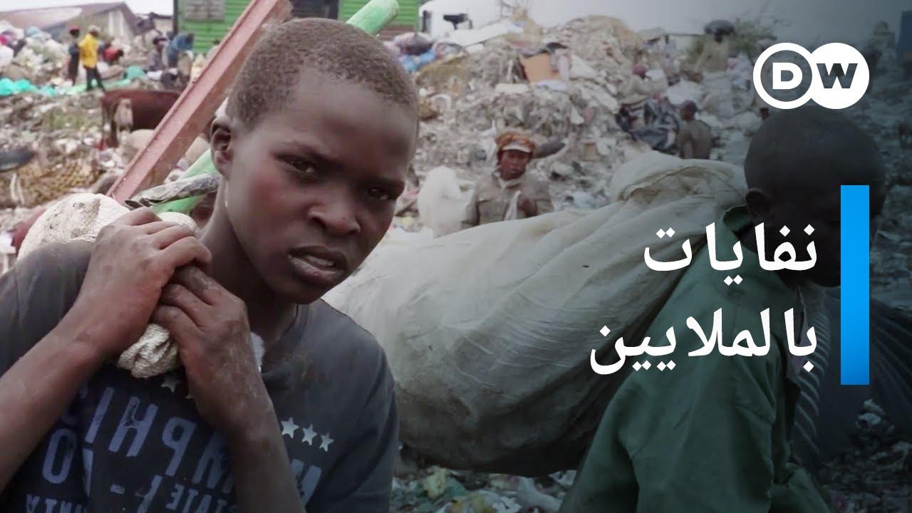 مقالب النفايات في كينيا - سيطرة العصابات على مكب القمامة | وثائقية دي دبليو – مراسلون
