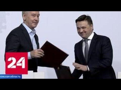 Москва и область создают единое экономическое пространство - Россия 24