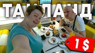 Таиланд ПЕРЕЗАГРУЗКА #26. Нашли СЕКРЕТНОЕ кафе, где ВКУСНО И НЕДОРОГО поесть роллы и суши в Паттайе!