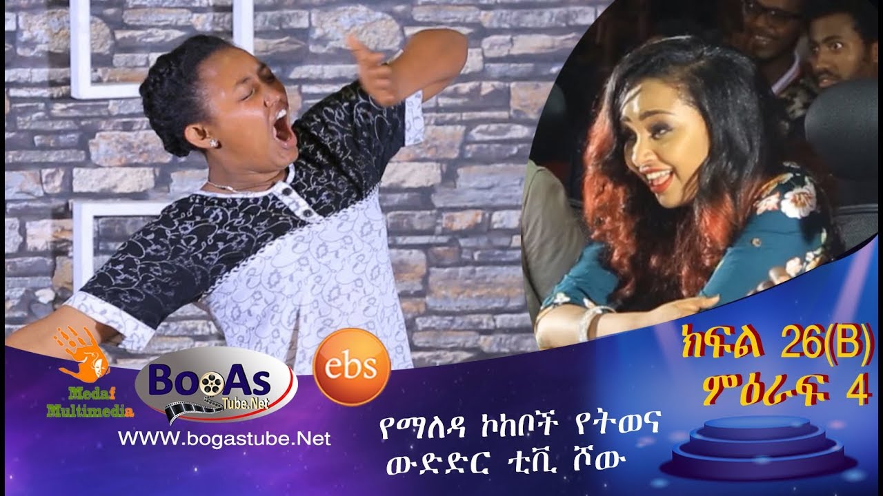 Yamelda Kokebuche Show on EBS TV in Amharic Season Four 26 B
